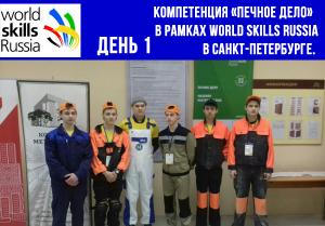 World Skills Russia в Санкт-Петербурге 1 день.